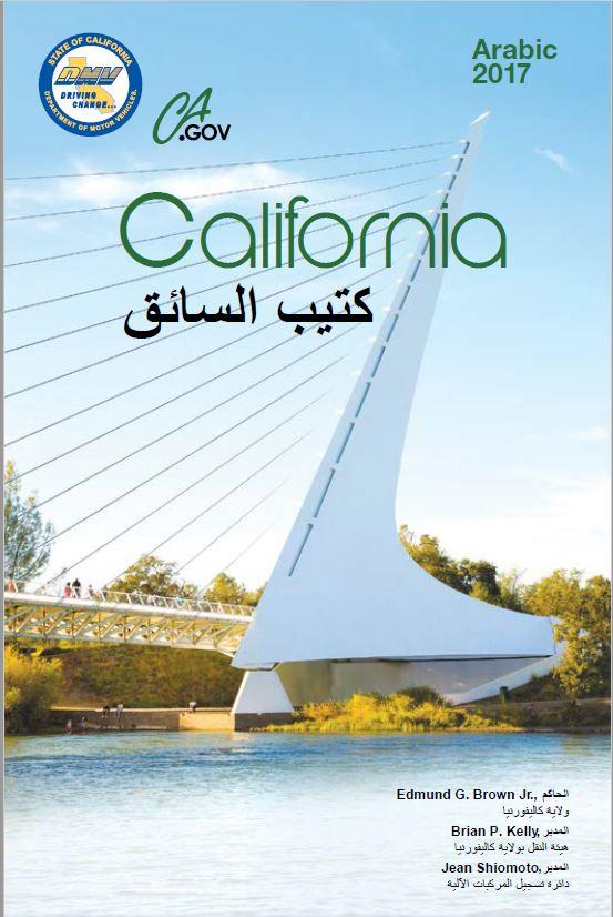 California Driver Handbook 2018 English Arabic Chinese